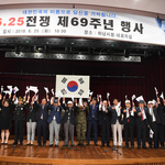 하남시청 대회의실서 보훈가족 등 300여명이 참여 '6.25전쟁 행사'
