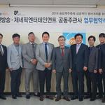 경인방송과 제네픽 엔터테인먼트 송도맥주축제 성공 개최 위한 업무협약