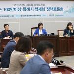 '수원시 특례시 추진 특위' 제4차 회의서 의회 역할 모색