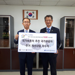 경기남부보훈지청-금강주택,  국가유공자 3가구  '주거 개선사업 착수'