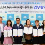 인천 미추홀구 명예사회복지공무원 골-키퍼 업무협약