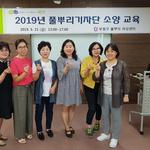 인천 부평구 풀뿌리 여성센터 기자단 역량강화 소양교육 실시