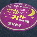 인천 남동구, 야간 귀가하는 구민 안전 위해 감성문구 로고젝터 설치