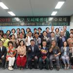 인천 연수구, 2019년도 도시재생대학 기본과정 수료식