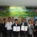 연수구시설안전관리공단 공원 정비 앞장 포스코철강솔루션연구소와 관리 협약
