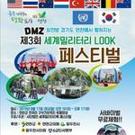 연천군,'제3회 세계밀리터리룩 페스티벌' 포스터 공개