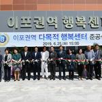 여주시, 흥천면 계신리 '이포권역 다목적 행복센터' 준공식 개최