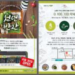 양평군, 친환경 농산물 만든 가정간편식 판매하는 '천년반찬' 오픈