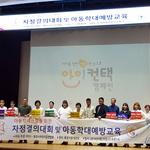 화성시어린이집연합회,아동학대 근절을 위한 자정 결의대회 개최