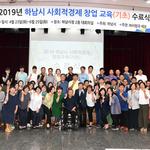 하남시 사회적경제 창업희망자  기초과정'수료식 개최