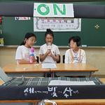 수원 천일초교, 미용 아티스트 등 학년별 '진로체험의 날' 운영