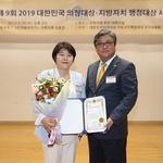 수원시의회 조명자 의장 '2019 지방의회 의정대상' 수상