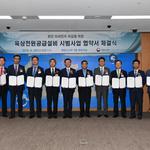 해수부, 항만공사, 선사,운영사 AMP 공동 업무협약
