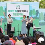 인천 남동구 '제2회 행복한 삶을 함께하는 마을음악회' 진행