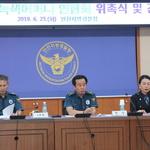인천경찰청 녹색어머니연합회 위촉식… 감사장 수여