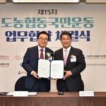 인천경제연구원·농협중앙회 도농협동국민운동 협약