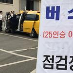 인천 어린이 통학車 안전 강화 '글쎄'