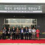 화성시,전통 공예산업 육성 위한 공예문화관 개관식 개최