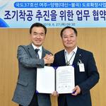 여주~양평간(국도 37호) 도로확장사업 업무 협약 체결