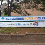 김포시, '저단 형 공공현수막 게시대' 운영…시민들 큰호응