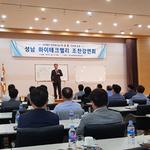 성남산단공단, 이금룡 이사장 초빙 '지속성장 뉴 패러다임' 강연회
