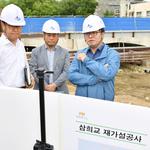 염태영 수원시장, 연무동 삼희교 재가설 공사 현장 안전 점검