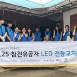 이천청년연합봉사단, 6.25 참전유공자 6가구 방문 LED 교체활동