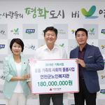 연천군노인복지관, 경기북부사회복지공동모금회 기회사업 최종선정