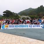 이천시 연합동문회, 불우 청소년돕기 자선 골프 대회 개최