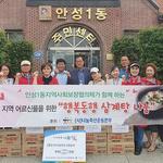 안성1동 지역사회보장협의체, 지역 어르신을 위한 '행복동행 삼계탕 나눔'