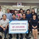 동구 송림4동 사회보장협, 소외아동 대상 '디딤 씨앗통장 매칭금' 후원