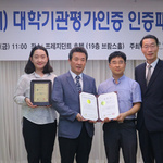 한경대학교, 대교협 주관 '2019년도 상반기 기관평가인증' 획득