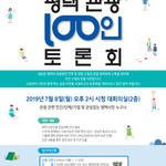 평택시, 관광진흥 종합계획 수립 추진 위한 원탁토론회 개최