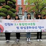 인천재능대 국민참여 기념사업 인증