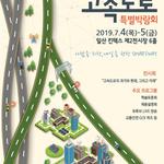 한국도로공사, 일산 킨텍스서  고속도로 특별박람회 개최