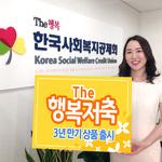 한국사회복지공제회, 복리 2.5% 비과세 3년 만기 적금 상품 출시