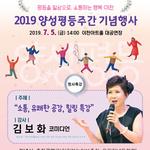 이천시, 양성평등주간  다채로운 기념행사 개최