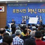 포천시, 민선7기 취임1주년 맞아 시민과 소통하는 혁신대토론회 개최