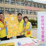 연천군,'연천사랑상품권' 활성화 위한 찾아가는 설명회 개최