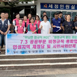 민노총 평택·안성지부, '7.3 공공부문 비정규직 총파업 지지' 기자회견