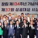 인천 경제발전 '한마음'