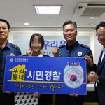 안양동안서, 은행원 2명 '우리 동네 경찰 11호, 12호' 선정