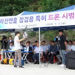 광주도시관리공사,하천 맨홀 점검용 드론 시범비행 시연회 개최