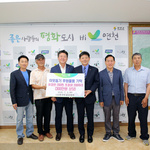 한국토종닭협회, 연천군에 토종닭 및 유정란 기탁