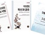 '동아시아 지식 연구' 다섯 권으로 입문