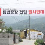 """""""분진·악취 주범 톱밥공장 건립 절대 안돼"""""""