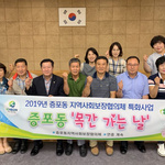이천 증포동 지역사회보장협의체, 특화사업 '목간가는 날' 추진