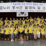 하남 드림스타트 꿈누리 봉사단 발대…3팀 35명 구성