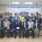 경기도 31개 시·군 자원봉사센터 대표자 하남서 현안 회의