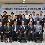 양평군, 민선 7기 정책자문단 위촉…미래비전 로드맵 '7TH양평' 착수 보고회